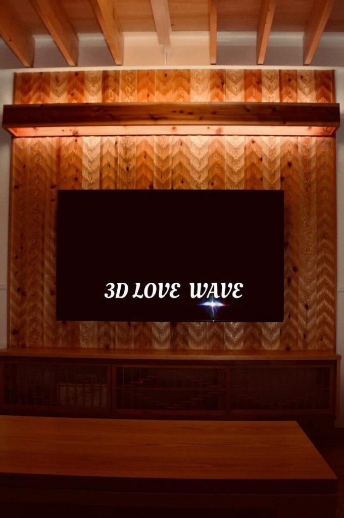 3DLOVE WAVE施工例